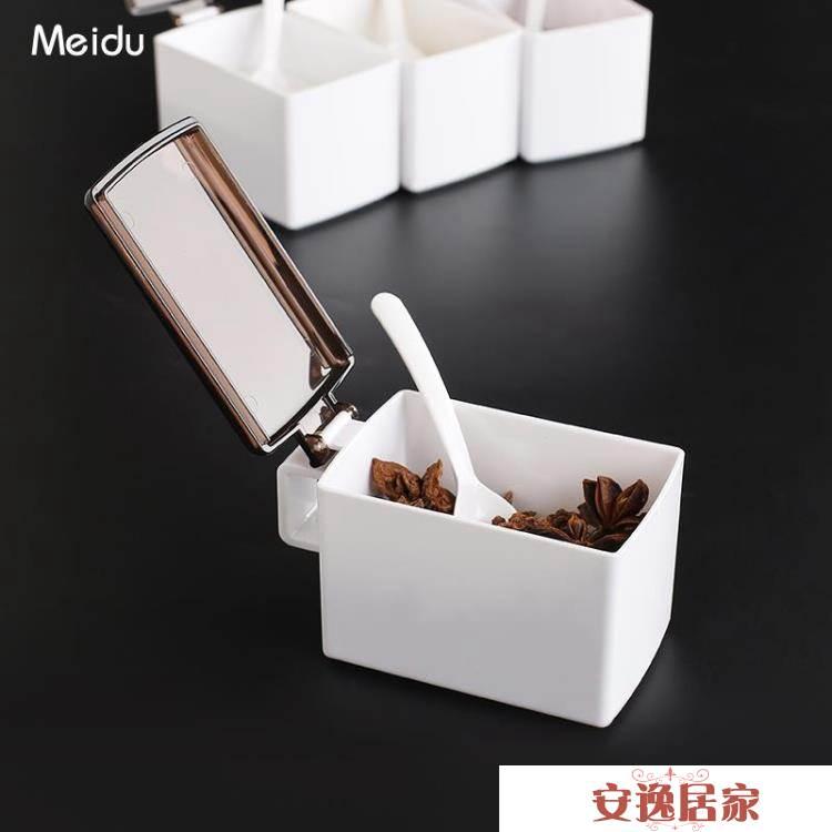 家用調料盒套裝鹽罐組合裝廚房用品佐料瓶防塵調味品收納盒多功能【安逸居家】