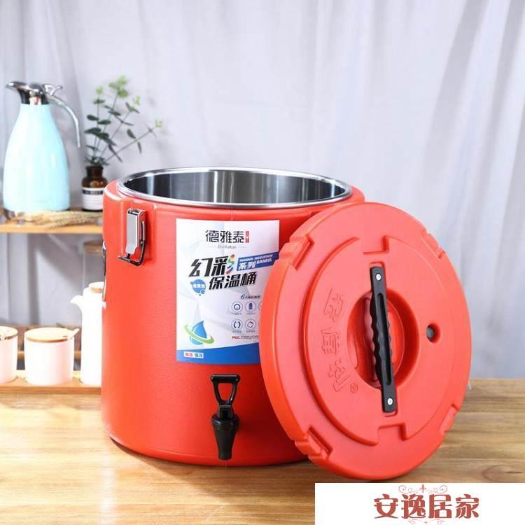 德雅泰不銹鋼保溫桶商用飯桶豆漿桶茶水桶奶茶桶冰桶超長保溫湯桶【安逸居家】YTL
