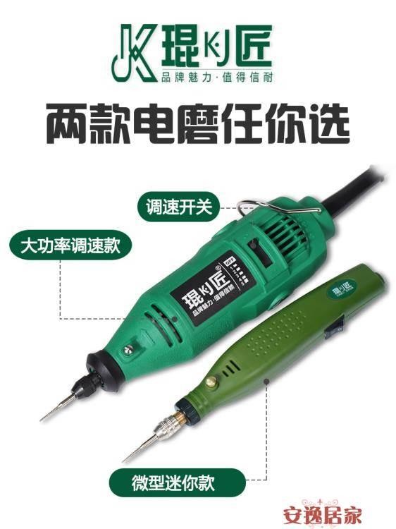 電磨機小型手持打磨雕刻機筆木工電動文玩玉石拋光機家用電鉆工具【安逸居家】
