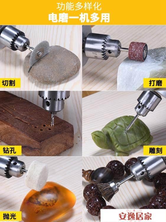電磨機小型手持玉石木工電動打磨拋光機切割雕刻機微型小電鉆工具【安逸居家】