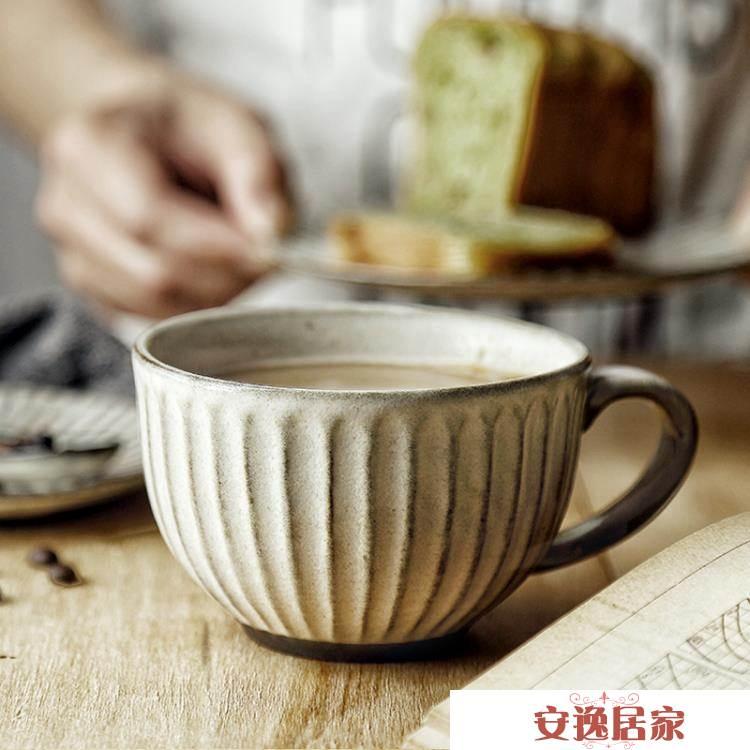 買一送一 粗陶水杯馬克杯杯子拉花杯拿鐵大口早餐杯 甜品杯咖啡杯 安逸居家