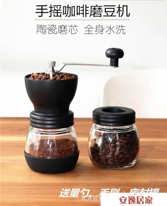 手動咖啡豆研磨機 手搖磨豆機家用小型水洗陶瓷磨芯手工粉碎器 安逸居家
