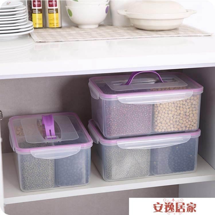 廚房五谷雜糧收納盒 家用手提帶蓋四格冰箱儲物盒密封食品保鮮盒   安逸居家