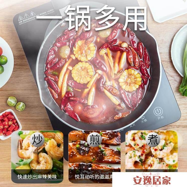 不黏鍋電磁爐燃氣灶適用炒菜鍋專用少油平底鍋家用炒鍋小 YTL 安逸居家