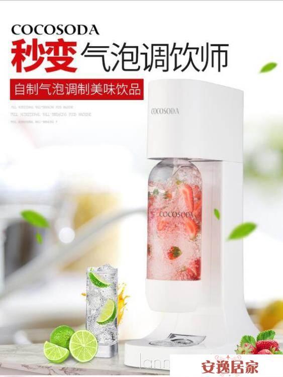 果汁打氣蘇打水機家用商用氣泡水機氣泡機飲料機奶茶店 安逸居家 YTL