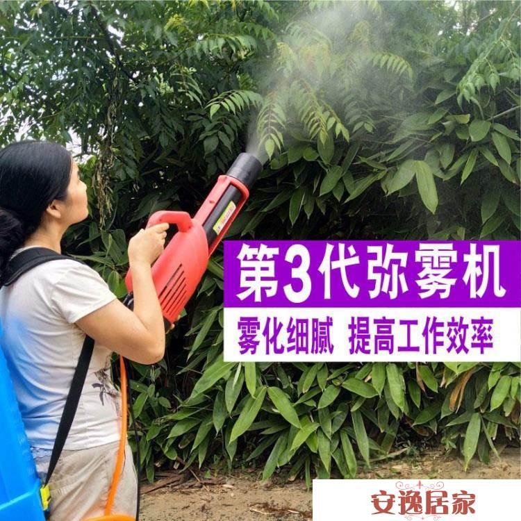 電動噴霧器風送機農用智慧彌霧機高壓迷霧打藥機配件風送式噴霧機 YTL 安逸居家