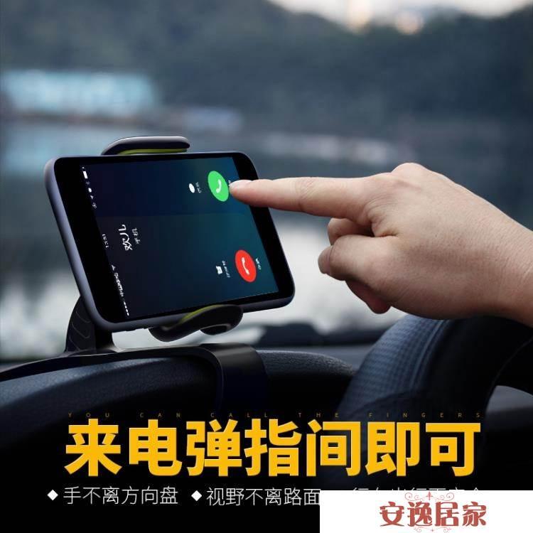 車載手機支架多功能錶臺導航支撐架汽車用卡扣式手機架   安逸居家