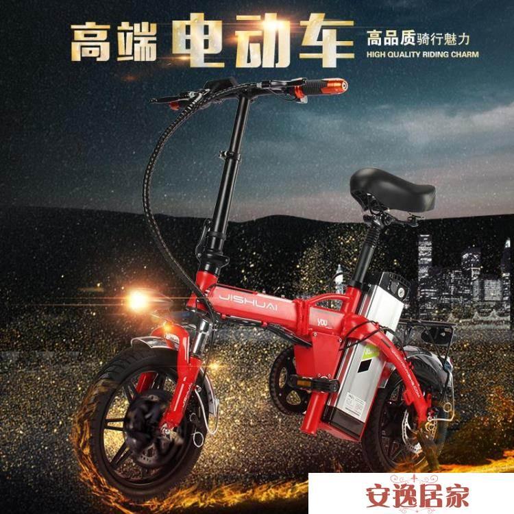 有型折疊式電動車自行車電瓶車男女性成人代駕司機專用王鋰電池  YDL