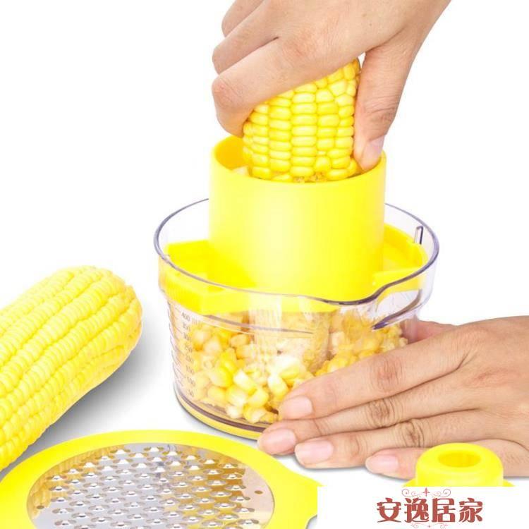 剝玉米神器家用撥玉米刨玉米粒玉米粒剝離器剝粒器取粒器廚房工具 安逸居家