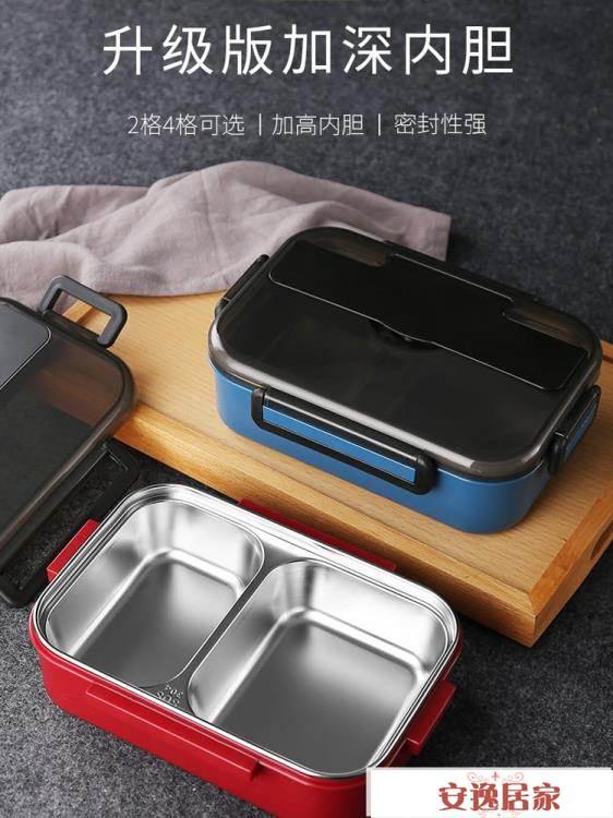 學生不銹鋼保溫飯盒分隔型分格上班族微波爐便當盒小學生防燙餐盒 安逸居家