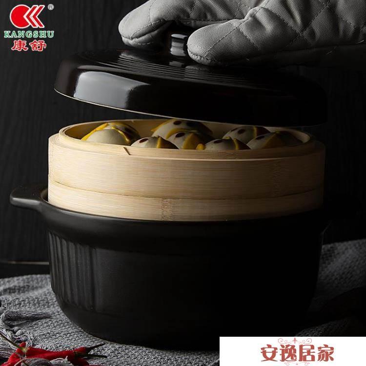 日式蒸籠砂鍋大容量燉鍋蒸鍋2層陶瓷鍋家用燃氣煲湯鍋煮粥煲 安逸居家 YTL