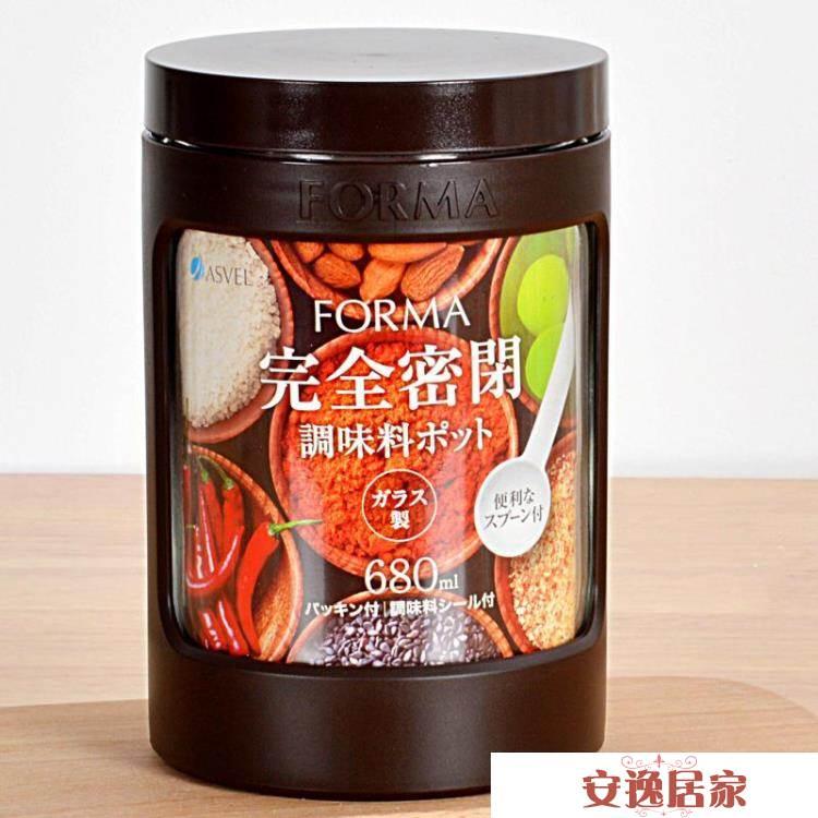 日本ASVEL玻璃調料瓶調料盒調料罐調味罐創意 密封 雞精鹽罐糖瓶 安逸居家