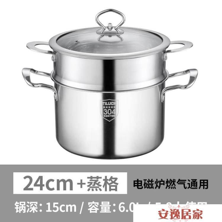 304不銹鋼湯鍋蒸屜20cm家用加厚不粘鍋具24蒸鍋電磁爐燃氣 安逸居家 YTL