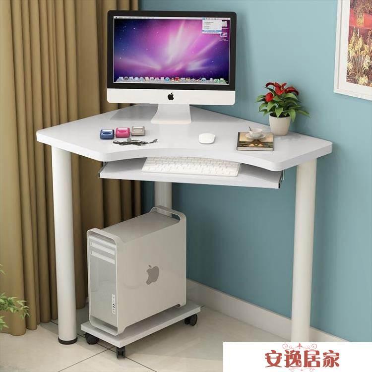 轉角電腦臺式桌家用簡約經濟型臥室省空間書桌辦公桌寫字桌拐角桌 安逸居家 YTL
