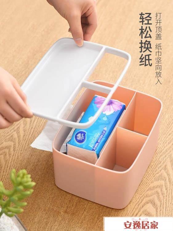 紙巾盒抽紙盒家用客廳餐廳茶幾簡約可愛遙控器收納多功能創意家居 安逸居家