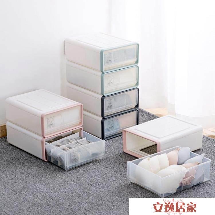 抽屜式內衣收納盒塑料格子內衣盒子家用透明襪子內褲收納箱 安逸居家 YTL
