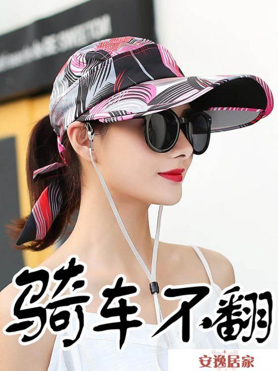 防曬帽女夏遮臉防紫線大沿帽夏季戶外出游騎車遮陽帽青年太陽帽女安逸居家
