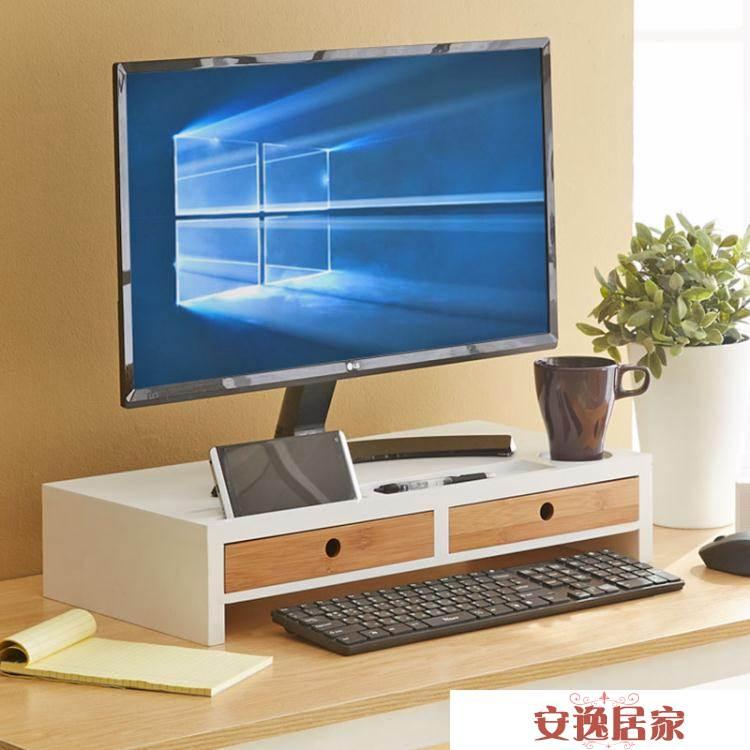 瑞順實木臺式電腦顯示器增高架辦公抽屜桌面收納辦公鍵盤底座支架 安逸居家MBS