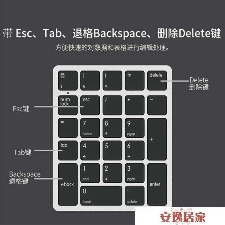 26鍵會計財務專用超薄便攜筆電外接數字小鍵盤外置有線USB