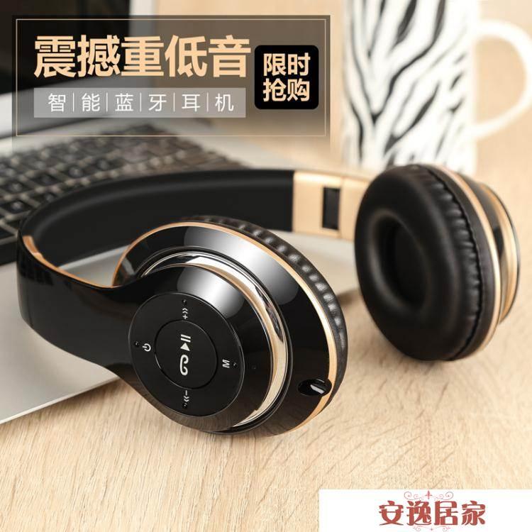 Sound Intone BT-09藍芽耳機頭戴式重低音 無線插卡音樂耳麥通用 安逸居家