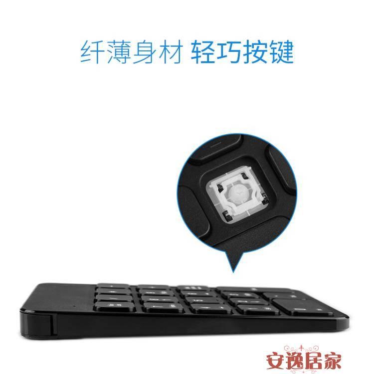 BOW航世筆電外接藍芽數字鍵盤 蘋果手提電腦usb外置有線無線數字鍵小鍵盤靜音財務會計密碼輸入器