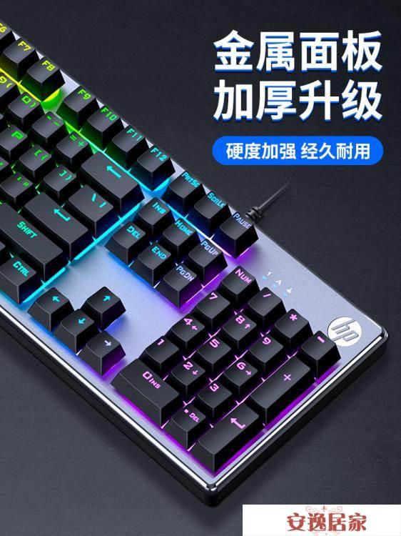 真機械手感有線鍵盤臺式電腦筆電外接辦公電競游戲專用USB打字靜音家用網紅外設發光吃雞鍵盤