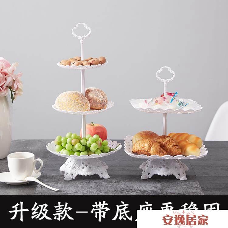 塑料水果盤三層蛋糕托盤架歐式糖果盤下午茶點心甜品臺擺件架雙層   安逸居家