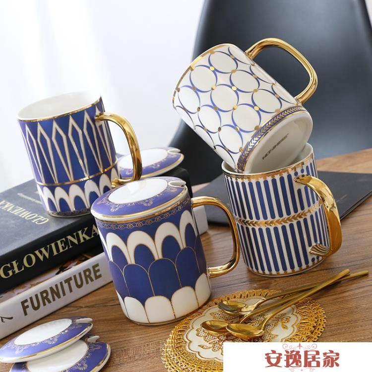 創意歐式英倫陶瓷情侶馬克杯水杯 北歐下午茶杯子咖啡杯帶蓋送勺  安逸居家
