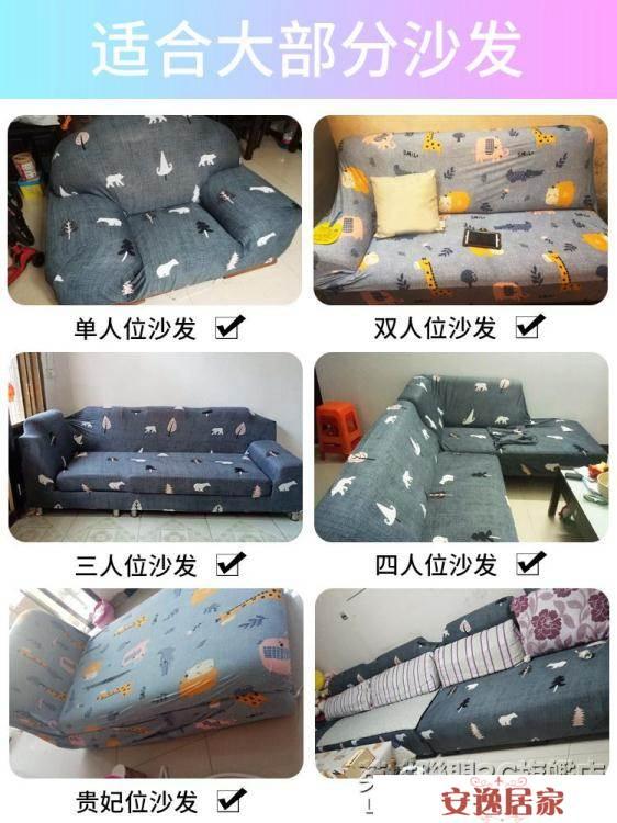 萬能沙發套罩全包布藝沙發墊巾皮彈力沙發罩全蓋四季通用組合型 安逸居家