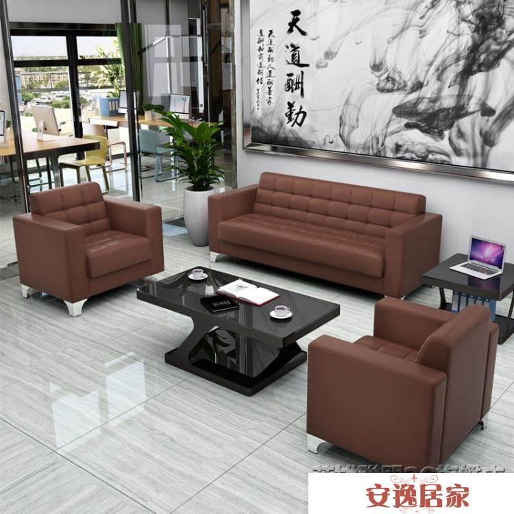 辦公沙發茶幾組合商務接待小型沙發現代簡約會客三人位辦公室沙發 安逸居家