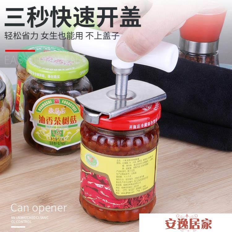 不銹鋼省力擰蓋神器開罐器開瓶器玻璃罐頭開蓋利器擰瓶蓋器旋蓋器