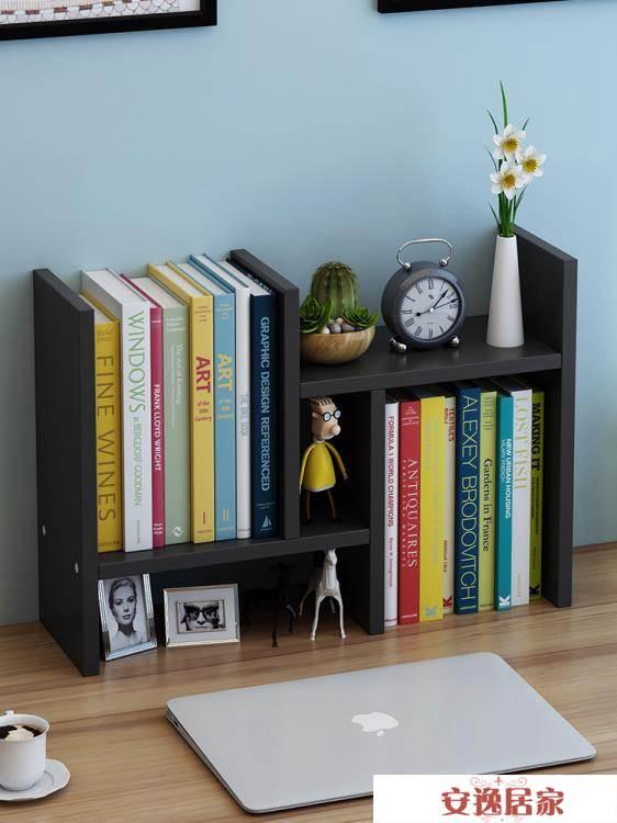 書架簡易桌上置物架兒童組合書桌面收納學生宿舍簡約辦公小型書柜 安逸居家