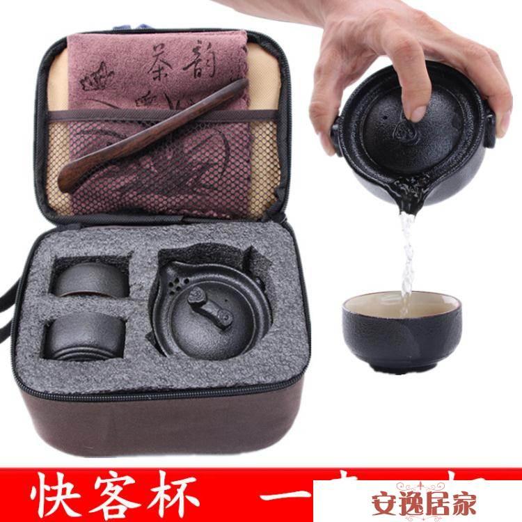 創意陶瓷快客杯一壺二杯功夫茶具便攜旅行茶具套裝家用茶壺杯整套 安逸居家