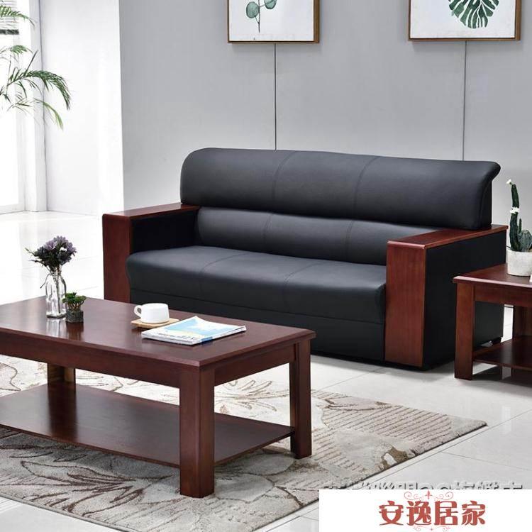 辦公沙發簡約現代辦公室沙發茶幾組合商務接待會客單人三人位 安逸居家