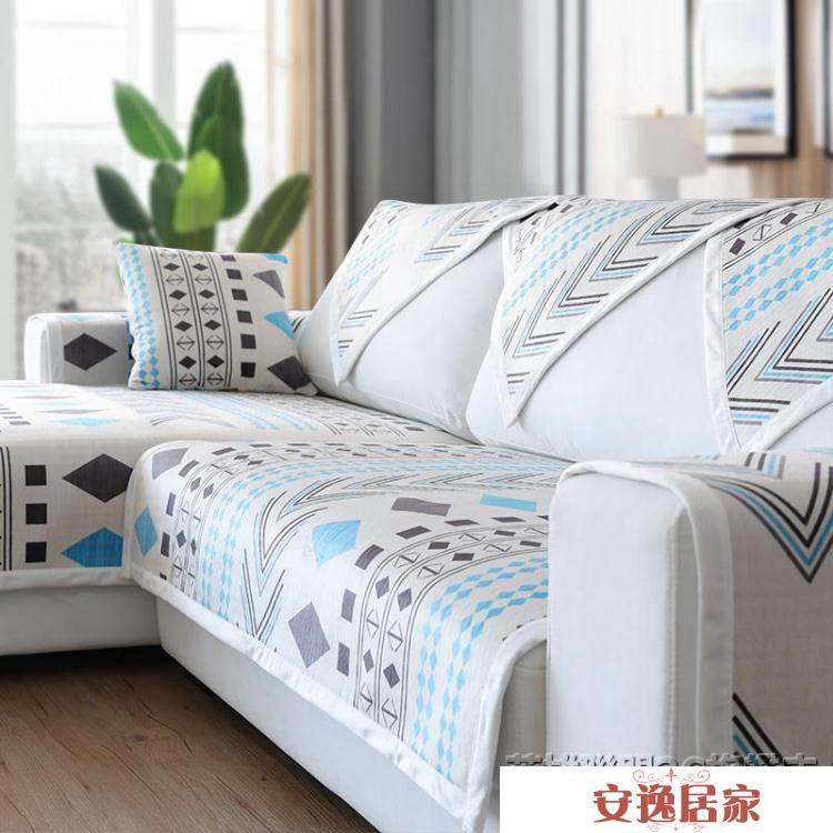 防滑沙發墊布藝北歐簡約沙發套罩四季通用沙發巾全蓋高檔坐墊墊子 安逸居家