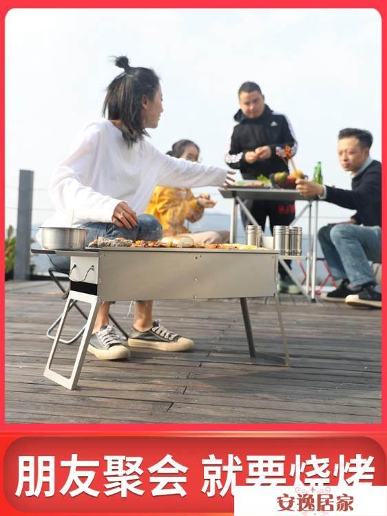 家用木炭燒烤爐全套戶外燒烤架架子野外碳烤爐烤架大號烤爐用具小 安逸居家