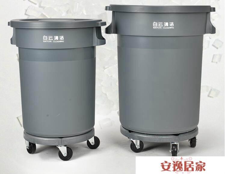 120L工業用大號垃圾桶戶外商用餐廳圓形加厚塑膠儲物桶帶滑輪帶蓋 安逸居家