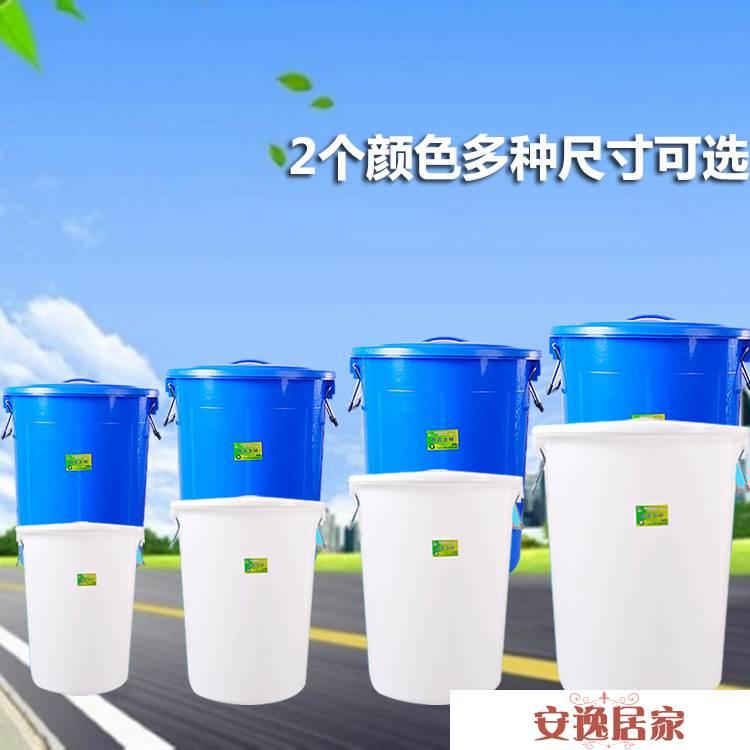 大號塑膠圓形垃圾桶酒店廚房工業環衛物業大容量有蓋加厚收納水桶 安逸居家