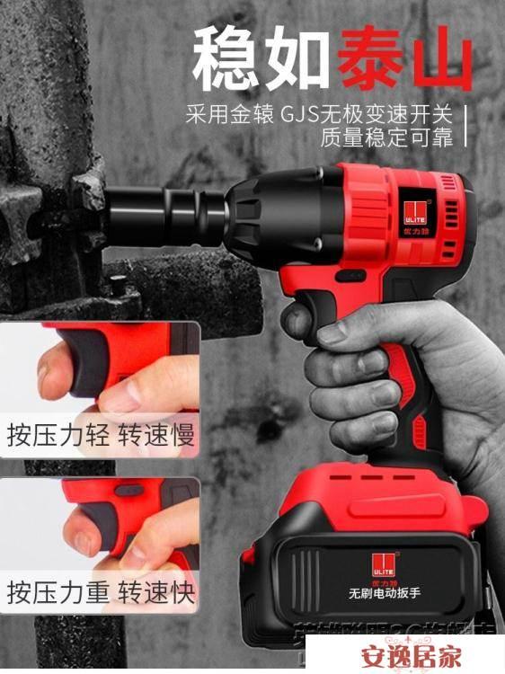 優力特無刷電動扳手鋰電充電式扳手架子工具板手風炮強力汽修套筒 安逸居家