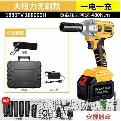 小懶器無刷沖擊電動扳手架子工電板手鋰電充電風炮大扭力強力汽修 安逸居家