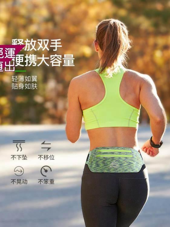 腰包 奧尼捷跑步腰包男女多功能運動隱形手機腰包 馬拉鬆戶外運動裝備