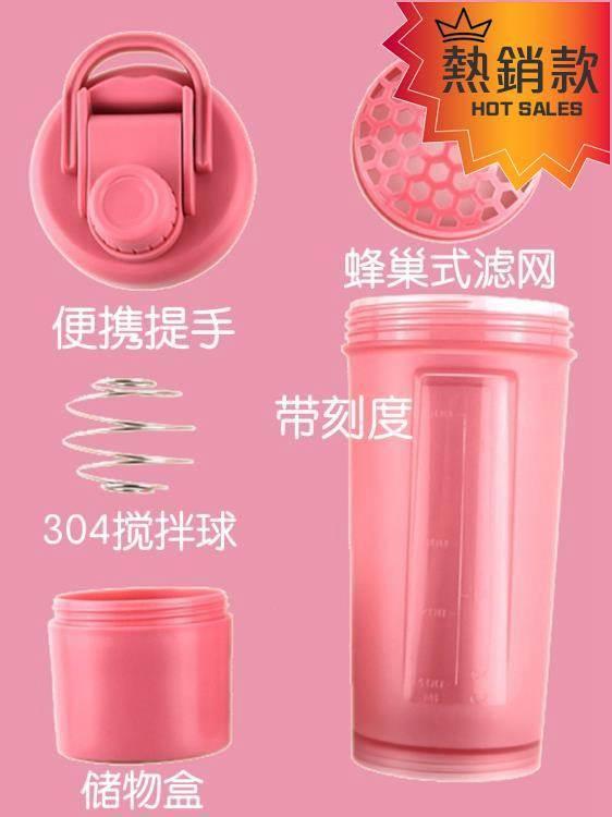 搖搖杯 搖搖杯女健身水杯蛋白營養搖粉杯運動奶昔杯便攜式杯子攪拌球刻度