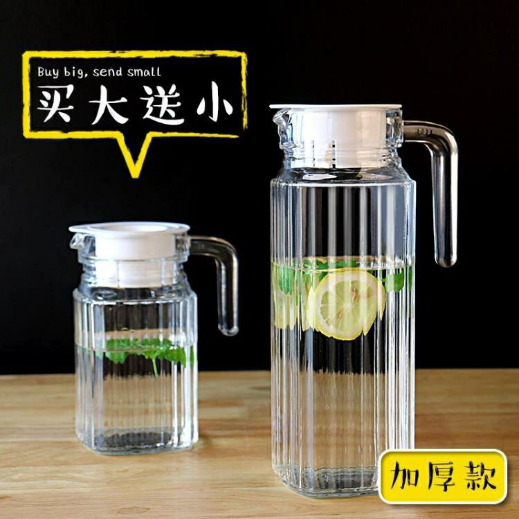 冷水壺 青蘋果冷水壺玻璃涼水壺大容量水杯套裝防爆耐熱家用耐高溫涼水杯