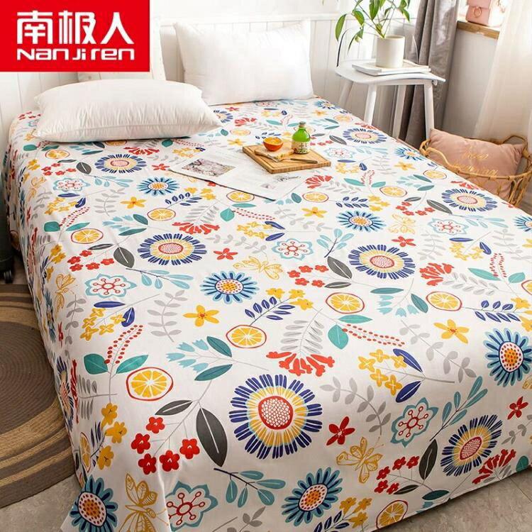 床單 南極人純棉床單單件宿舍單人床學生1.5米雙人床1.8M全棉被罩被單 0