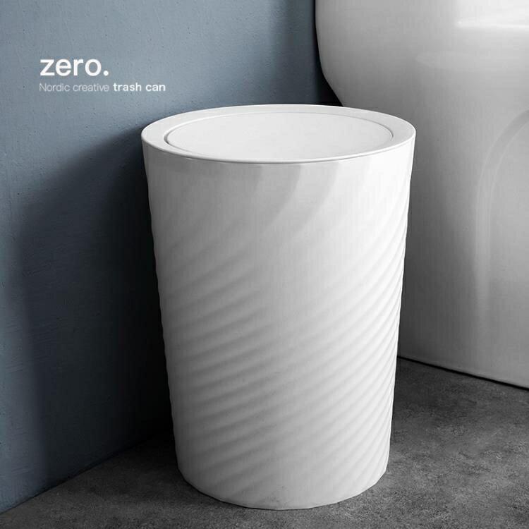 北歐垃圾桶家用客廳廚房創意臥室衛生間辦公室大號無蓋衛生桶有蓋