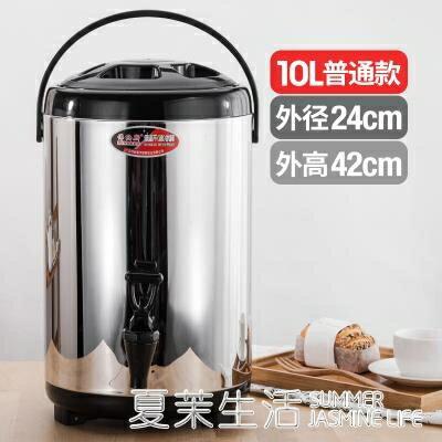 不銹鋼保溫桶奶茶桶咖啡果汁豆漿桶商用8L10L12L雙層保溫桶奶茶店『YTL』