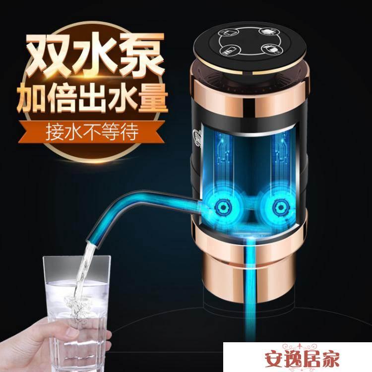 無線電動抽水器行動自動上水礦泉水桶裝水家用飲水機泵出水大