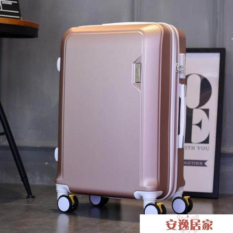 萬向輪24寸箱子行李箱男20寸拉桿箱學生旅行箱女韓版皮箱密碼箱