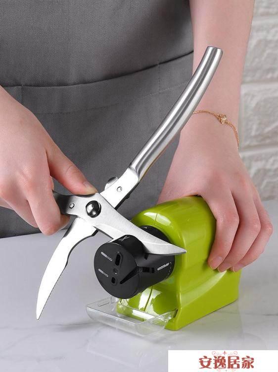 磨刀器電動磨刀石全自動磨刀機磨刀神器家用菜刀磨刀砂輪開刃專用
