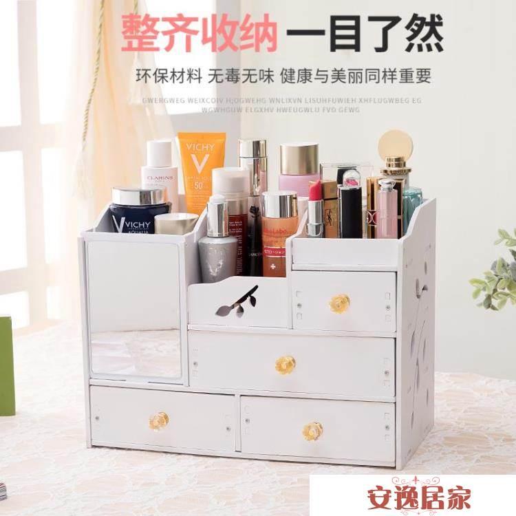 特大號桌面化妝品收納盒家用浴室帶鏡子護膚品置物架梳妝臺化妝盒 HM
